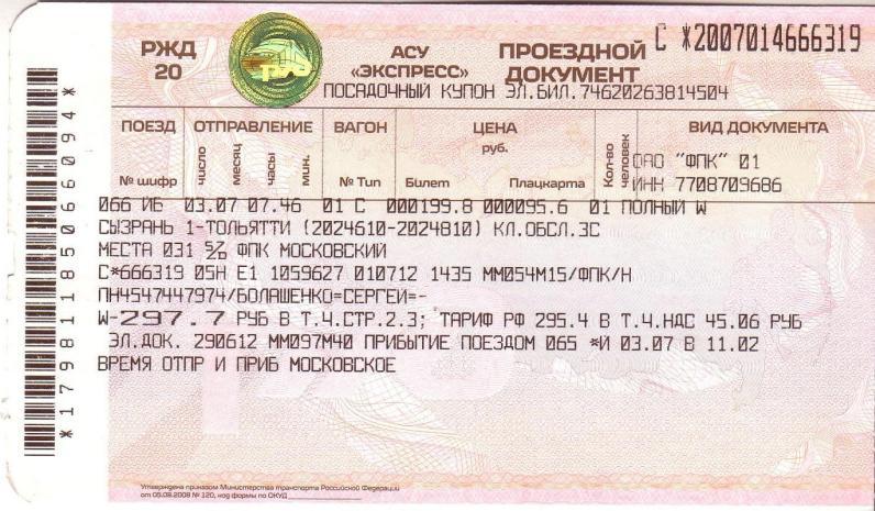 купить билеты в ульяновске на тюмень Россия